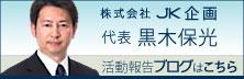 株式会社JK企画 代表 黒木保光氏 活動報告ブログ